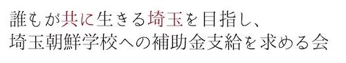 誰もが共に生きる埼玉を目指し、埼玉朝鮮学校への補助金支給を求める有志の会