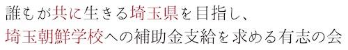 誰もが共に生きる埼玉県を目指し、埼玉朝鮮学校への補助金支給を求める有志の会